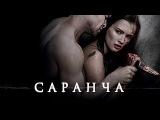 Саранча - фильм - русский эротический триллер HD