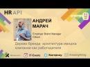 Андрей Марач: Дерево бренда: архитектура имиджа компании как работодателя