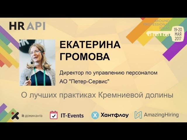 Екатерина Громова: О лучших практиках Кремниевой долины