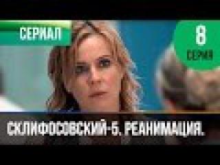 Склифосовский Реанимация - 5 сезон 8 серия - Склиф - Мелодрама   Русские мелодрамы