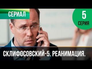 Склифосовский Реанимация - 5 сезон 5 серия - Склиф - Мелодрама   Русские мелодрамы