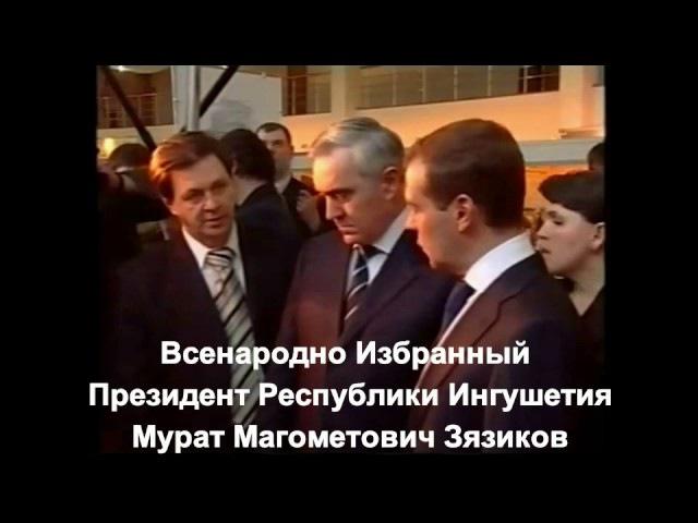 Ингушетия.Мурат Зязиков Моя партия - это народ Ингушетии