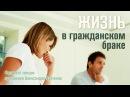 Жизнь в гражданском браке протоиерей Александр Проченко