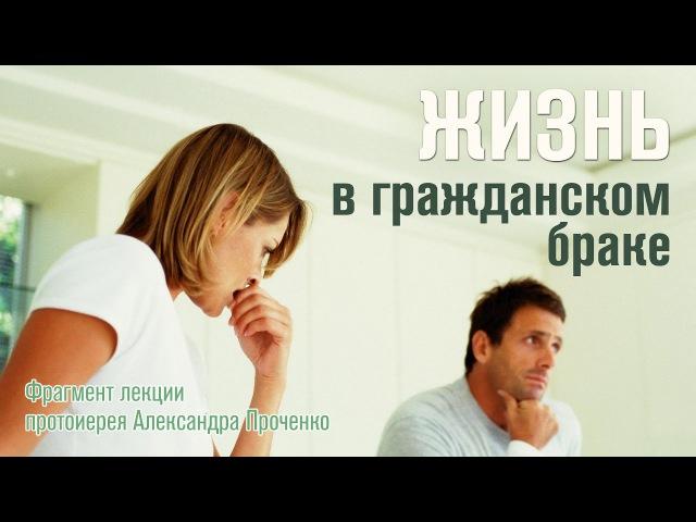Жизнь в гражданском браке протоиерей Александр Проченко смотреть онлайн без регистрации