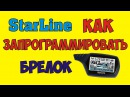 Как прописать брелок к сигнализации Starline А91, В9, А9. *Avtoservis Nikitin*