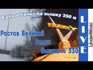 Дорога в Галич на вышку А330 | Ростов Великий, Ярославль, Галич
