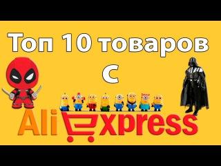 Топ 10 товаров AliExpress для геймеров и любителей комиксов.