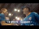 В БРЕСТЕ ГАНДБОЛ! Ленинград - В Питере пить
