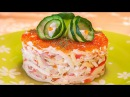 Салат с кальмарами, крабовыми палочками и красной икрой (рецепт)