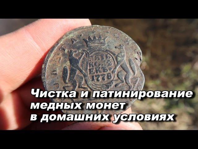Чистка и патинирование медных монет в домашних условиях