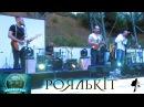 Роялькіт - Дай ми спокій LIVE. Фестиваль Мольфар рок 07.07.2017