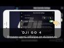 Обзор приложения DJI GO 4 - Часть 2 - Основные настройки