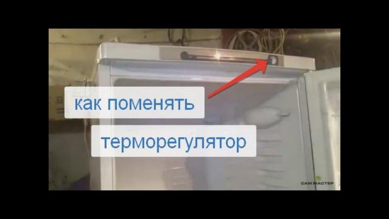 Замена терморегулятора холодильника Индезит (Indesit)