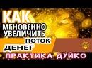 💰 Супермощная практика на деньги - мгновенное увеличение денежного потока А Дуйко Школа Кайлас! 1