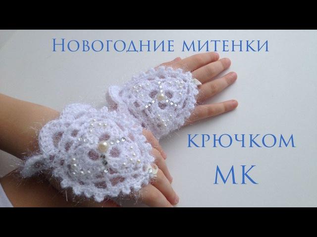 ❆ Митенки крючком ❆ fingerless gloves hook