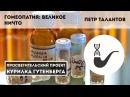 Гомеопатия: великое ничто – Петр Талантов