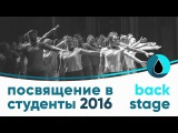 Посвящение в студенты 2016 - BACKSTAGE