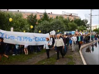 ПОФ: О митинге против коррупции в Перми 12.06.17г.