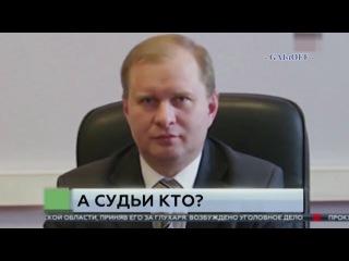 Тема: Судьи Путина повергли его в изумление своей наглостью при фабрикации угол ...