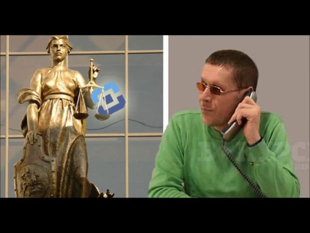 ПОФ: Пранкер испугал председателя Пермского краевого суда