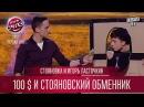 Стояновка и Игорь Ласточкин 100 $ и стояновский обменник Лига Смеха третий сезон