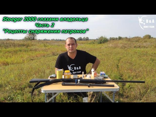 Stoeger 2000 глазами владельца. Часть 2 «Рецепты снаряжения патронов»