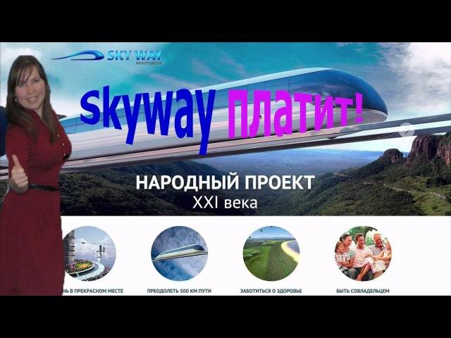 Вывод денег со SkyWay на Перфект Мани Perfect Money долларовый кошелек