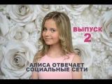 Ты не поверишь! Алиса Кожикина рассказала о своих страничках в социальных сетях!