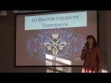 10 фактов гордости Тенториум - Ирина Приходченко