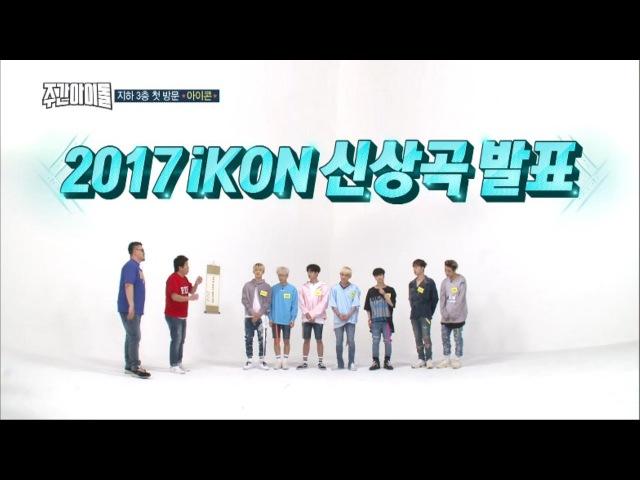 Weekly Idol IKON Random play dance