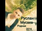 Ruslan Musaev - Родная new 2016 music