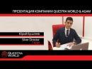 Юрий Бушлеев Презентация компании Questra World Agam 14 07 2017
