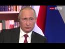 Interview exclusive de Vladimir Poutine du Figaro 30 05 17