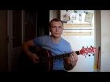 Ефремов Евгений - По ветру (Без билета Cover)