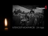 Памяти Алексея Мокрикова, Виктора Санина, Евгения Булочникова и всех погибших 25 ...
