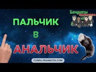 По поводу попки | Бандиты Вольнова | Пранкота