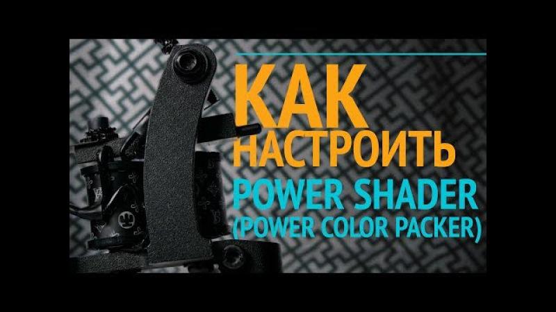 Как настроить Power Shader (Power Color Packer) VladBlad Irons