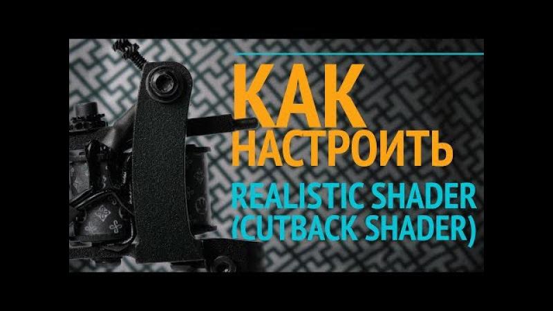 Как настроить Realistic Shader (Cutback Shader) VladBlad Irons