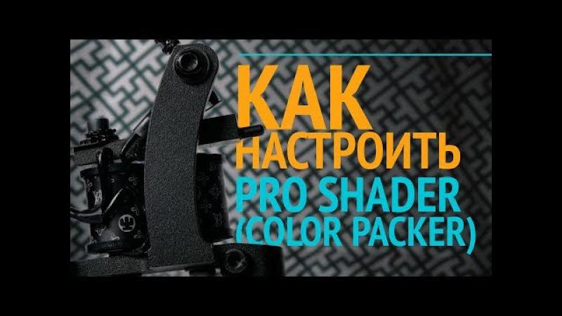 Как настроить Pro Shader (Color Packer) VladBlad Irons