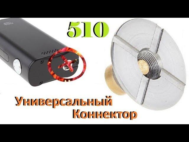 Обзор тест и установка: Универсальный 510 коннектор для электронной сигареты