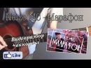 как играть Noize MC Марафон cover by Fliro' Видеоразбор