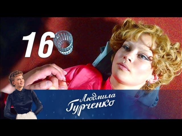 Людмила Гурченко. Серия 16