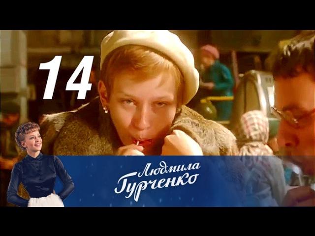 Людмила Гурченко. Серия 14