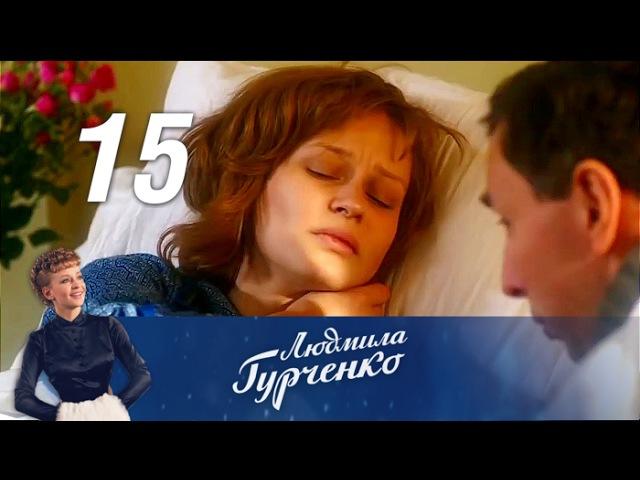 Людмила Гурченко. Серия 15