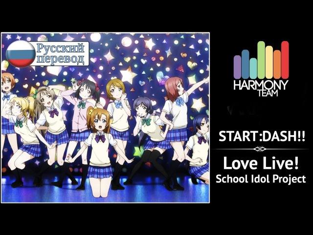[Love Live! RUS cover] START:DASH!! (9 People Chorus) [Harmony Team]