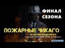 Финал Пожарных Чикаго сезон 5 Шадинский