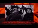 Ретро Песни советского детства Не крутите пёстрый глобус клип