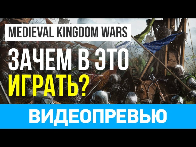 Превью игры Medieval Kingdom Wars