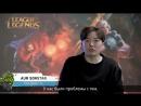 Интервью Rift Rivals: VP Doxy и AUR Sonstar