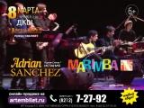 8 мар Воркута Flamenco ТВ 10 сек